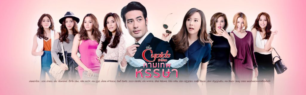 The Cupids Series 1×2