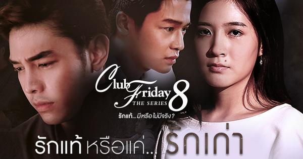 Club Friday The Series Season 8: True Love…or Old Flame: 1×4