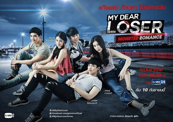 My Dear Loser Series: Monster Romance
