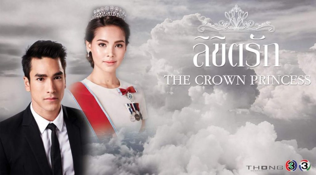 The Crown Princess OST