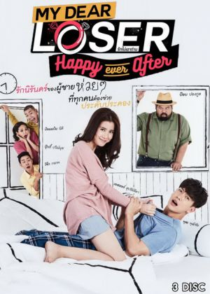 My Dear Loser Series: Happy Ever After