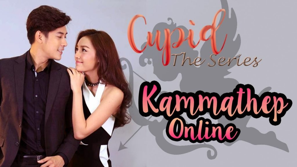 The Cupids Series: Kammathep Online 3×3