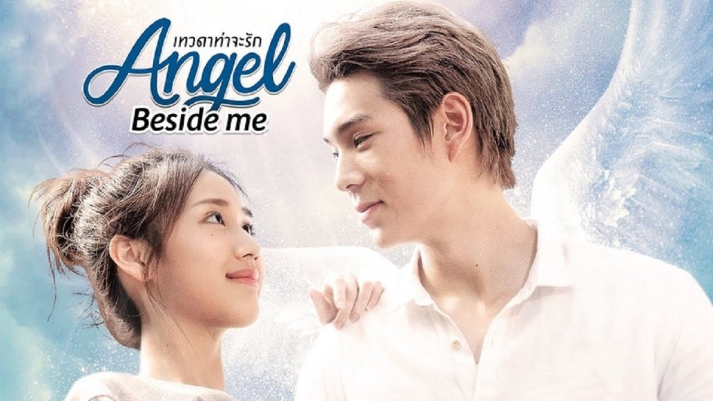 Angel beside me: 1×4