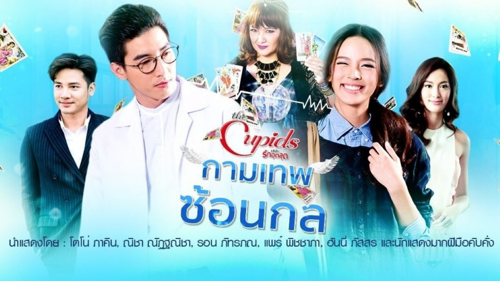The Cupids Kammathep Sorn Kol: 6×7