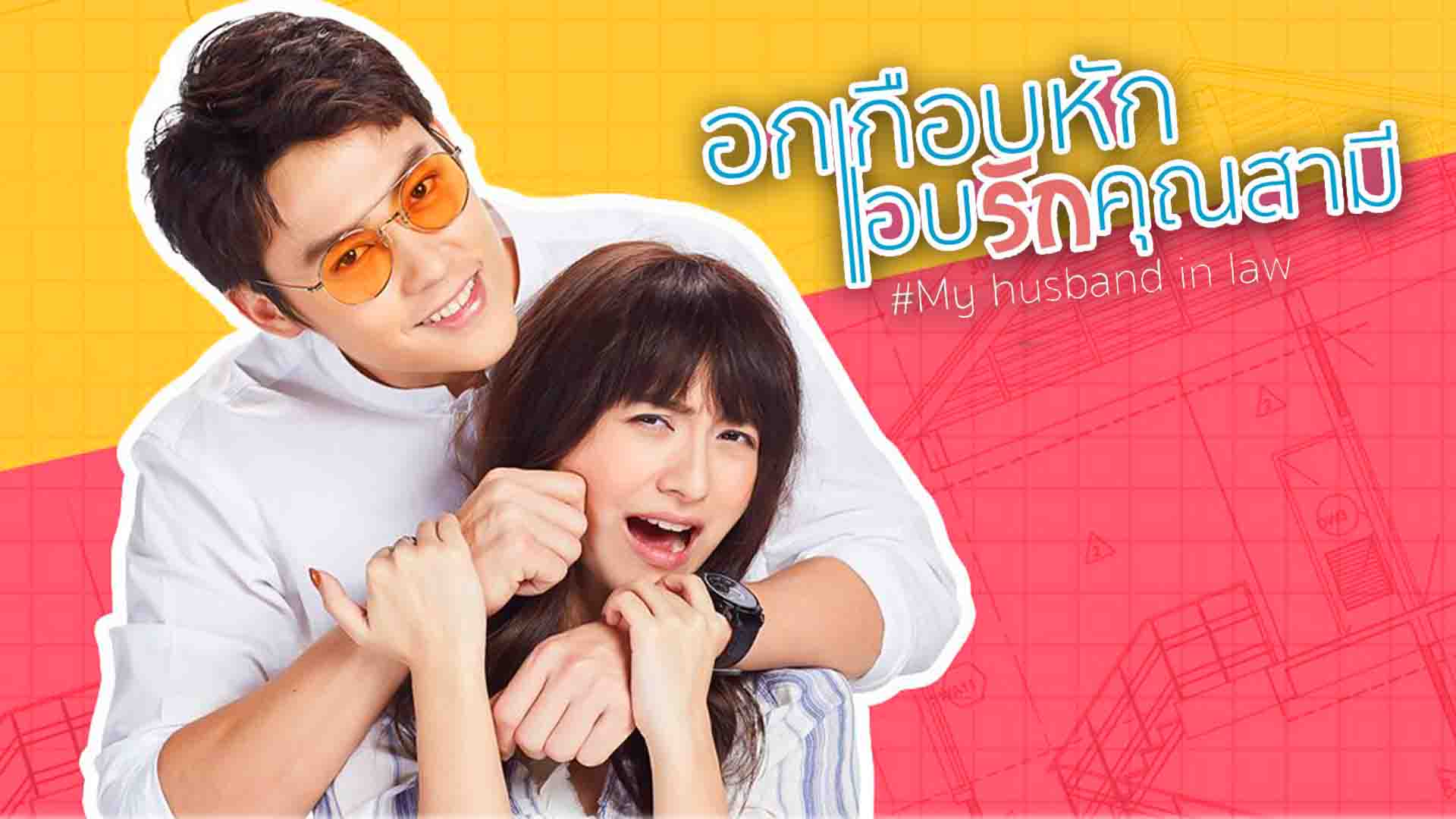 Ok Keub Hak Ab Ruk Khun Samee/My Husband in Law: 1×7