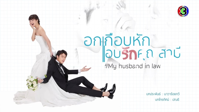Ok Keub Hak Ab Ruk Khun Samee/My Husband in Law