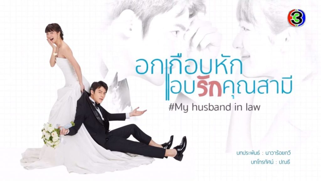 Ok Keub Hak Ab Ruk Khun Samee/My Husband in Law: 1×10