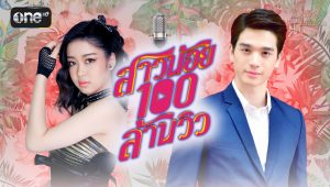 Sao Noi Roy Lan View: 1×27