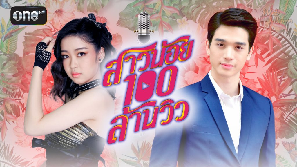 Sao Noi Roy Lan View: 1×24
